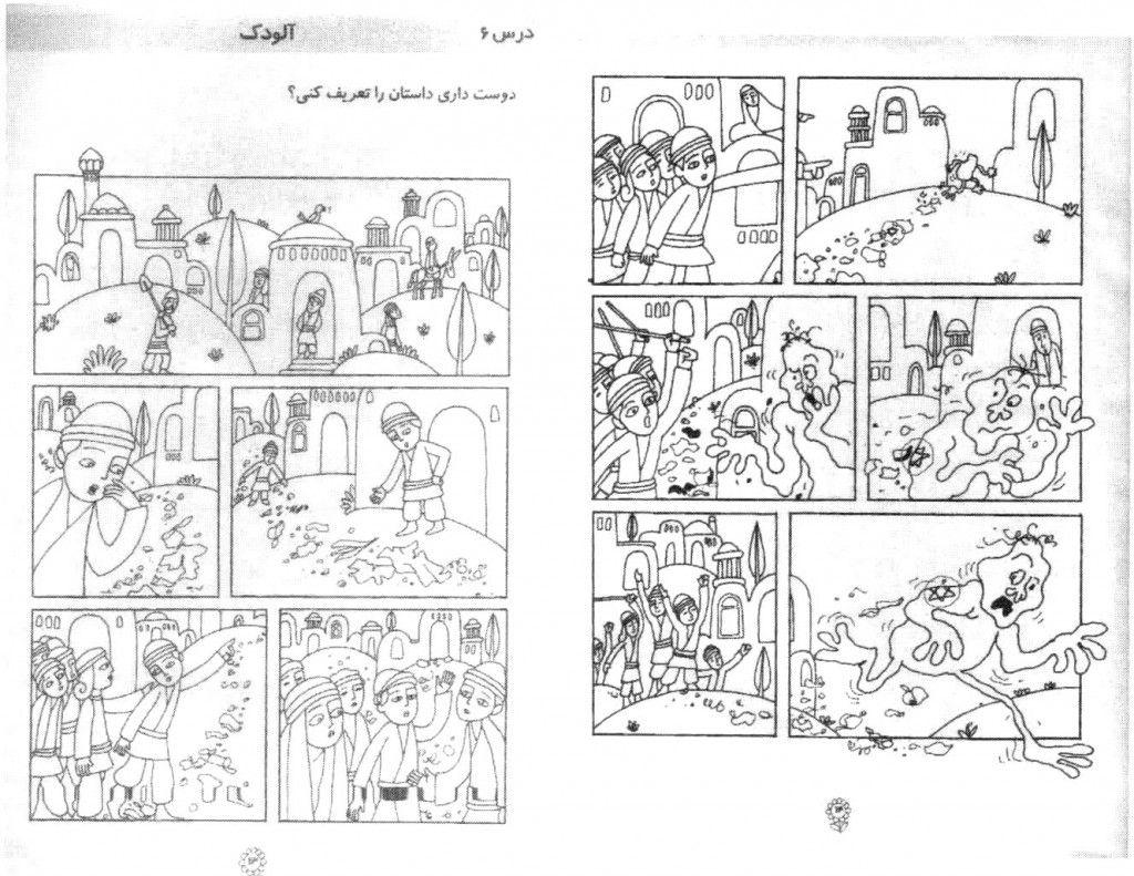 Gaver fra himmelen - arbeidsbok, 3. klasse, side 13-15, utgitt i år 2004.