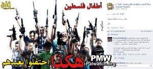 "Billedtekst fra Fatah: ""Palestinas barn - slik feirer de sine feriedager"" (Foto: Fatahs Facebook-side)"