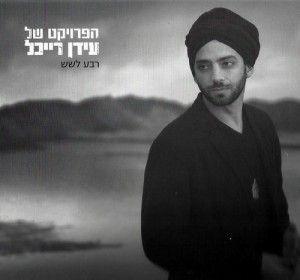 "Idan Raichel Projects siste plate ""Quarter to Six"" (Cumbancha 2013)"