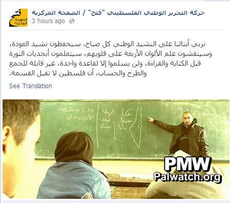Skjermdump fra Fatahs Facebook-side 5. mars 2014.