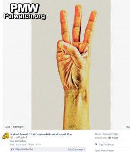 Fra den offisielle Facebook-siden til Fatah.