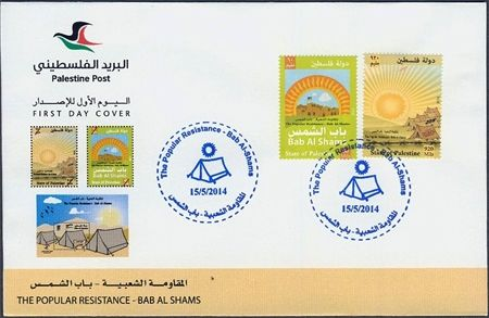 Miniarket fra palestinske selvstyremyndigheter.