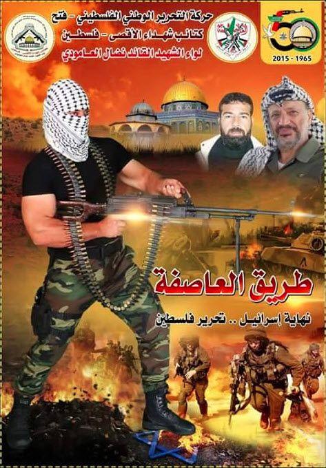 "Arabisk tekst: ""Palestinernes nasjonale frigjøringsbevegelse - Fatah, Al-Aqsa Martyribrigader i Palestina, Stormens vei. Slutt på Israel, frigjørelse av Palestina."""