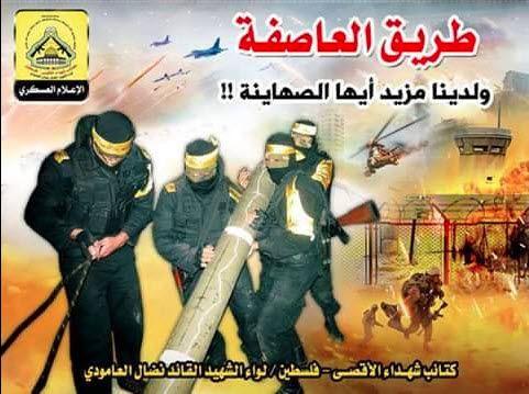 """Arabisk tekst: """"Stormens vei. Vi har mer [raketter], zionister! Al-Aqsa Martyrbrigader i Palestina."""""""