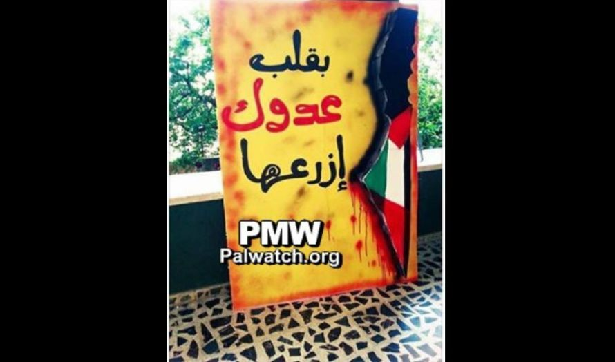 Fatahs valgplakat (Foto: PMW)