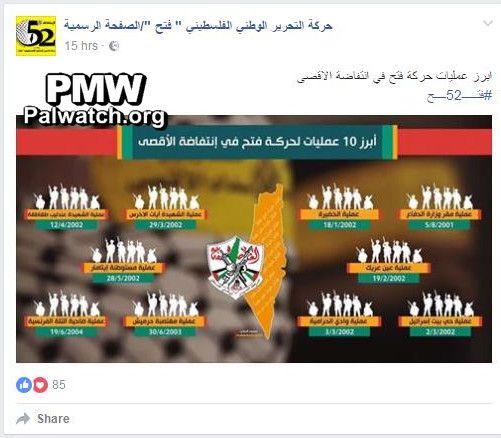 Det andre innlegget på Fatahs Facebook-side (Foto: PMW)