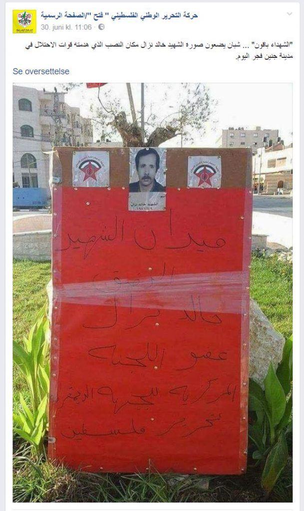 Plakat satt opp i Jenin av DFLP (Skjermdump fra Facebook)